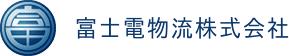 富士電物流株式会社