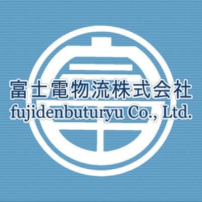 富士電物流株式会社 fujidenbuturyu Co., Ltd.