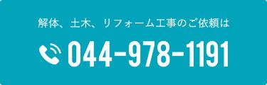 解体、土木、リフォーム工事のご依頼は tel:044-978-1191