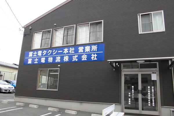 富士電タクシー本社営業所 富士電物流株式会社