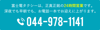 富士電タクシーは、正真正銘の24時間営業です。深夜でも早朝でも、お電話一本でお迎えに上がります。tel:044-978-1141